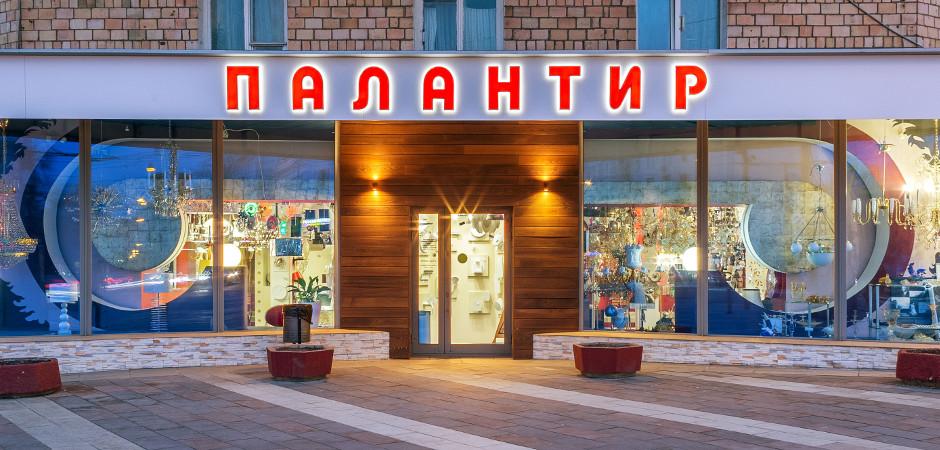 Магазин светильников Палантир