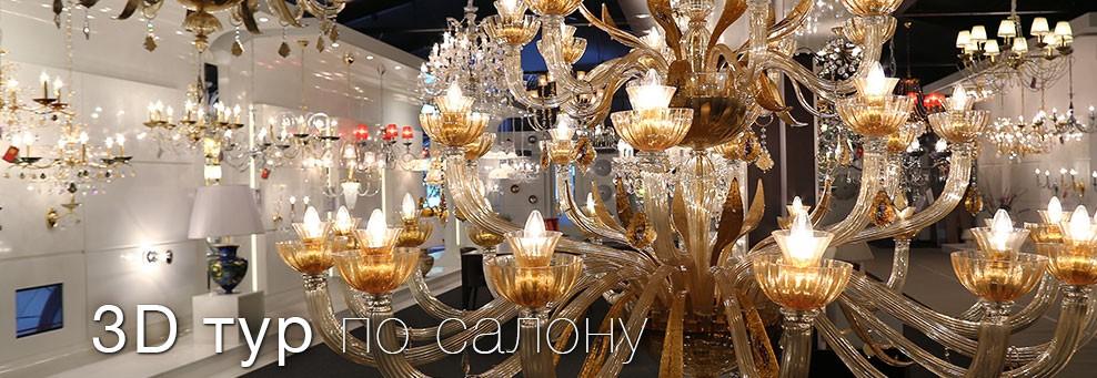 3D тур по магазину светильников