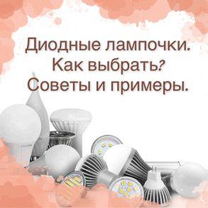 выбор светодиодных лампочек